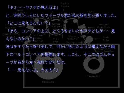 ヤスデ性脳症 Game Screen Shot4