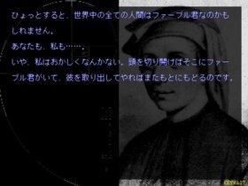 ヤスデ性脳症 Game Screen Shot5