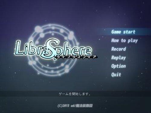 ライブラスフィア Game Screen Shot2