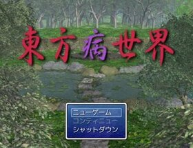 東方病世界 Game Screen Shot2