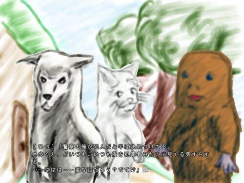 殺人メルヘン Game Screen Shot1