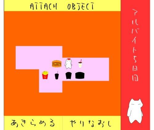ねこなべとアルバイト Game Screen Shot1