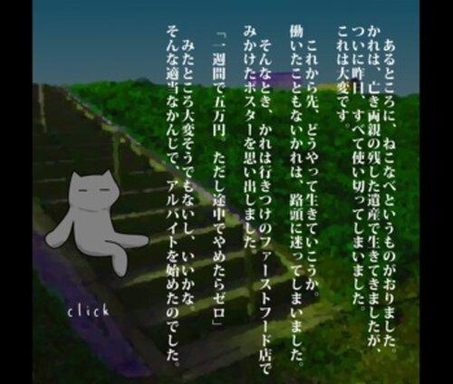 ねこなべとアルバイト Game Screen Shot2