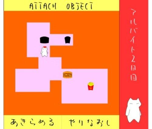 ねこなべとアルバイト Game Screen Shot3