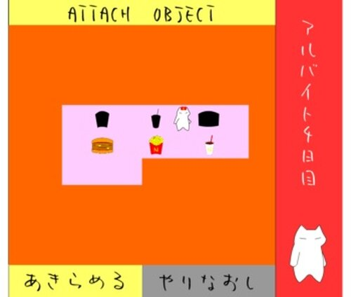 ねこなべとアルバイト Game Screen Shot5