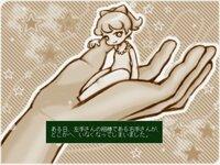サンベリーナと大きな左手