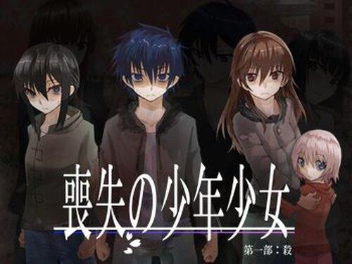 喪失の少年少女 第一部:殺 Game Screen Shots