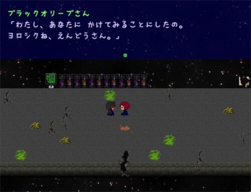 えんどうさん Game Screen Shot1