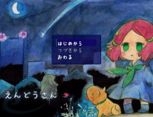 えんどうさん Game Screen Shots