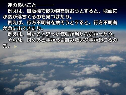 Meteor 告知ディスク(体験版) Game Screen Shot1