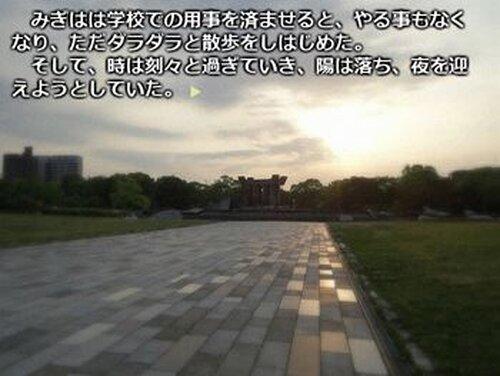 Meteor 告知ディスク(体験版) Game Screen Shot2