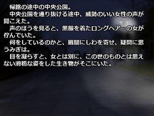 Meteor 告知ディスク(体験版) Game Screen Shot4
