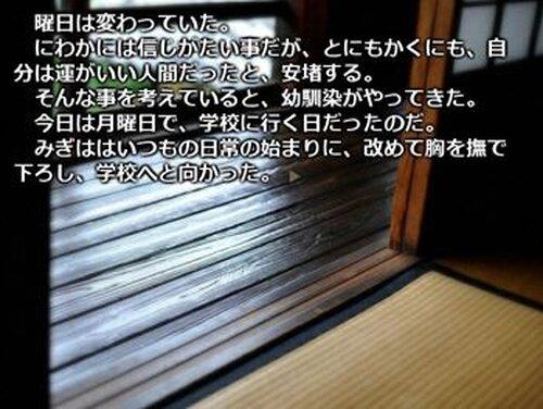 Meteor 告知ディスク(体験版) Game Screen Shot5
