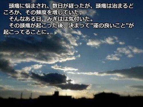 Meteor 告知ディスク(体験版) Game Screen Shots