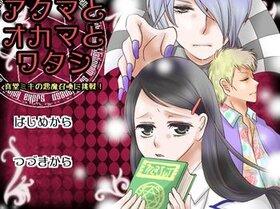 アクマとオカマとワタシ Game Screen Shot2