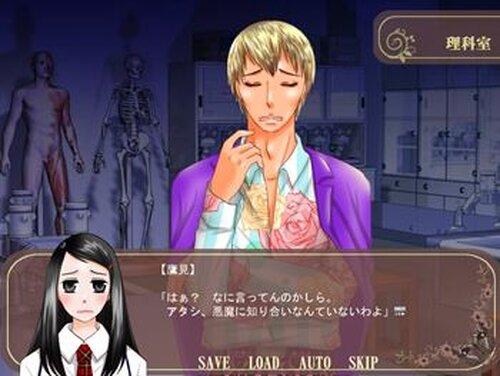 アクマとオカマとワタシ Game Screen Shot4