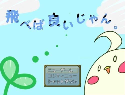 飛べば良いじゃん。 Game Screen Shot1