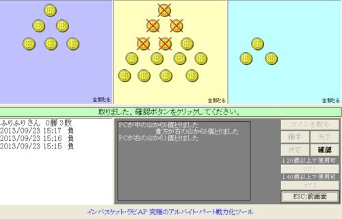 三ッ山崩し Game Screen Shot1