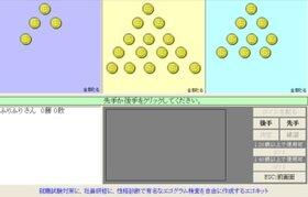 三ッ山崩し Game Screen Shot2