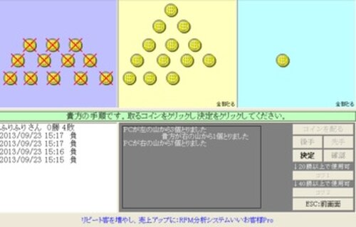 三ッ山崩し Game Screen Shot3