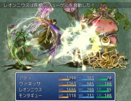 帝王のたくらみ~終章編~ Game Screen Shot5