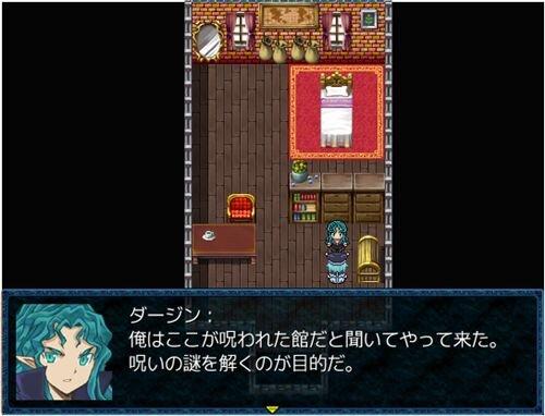 呪いの館と聞いて Game Screen Shot1