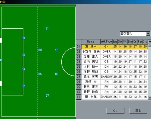 Mini Soccer Tactics2 Game Screen Shot1