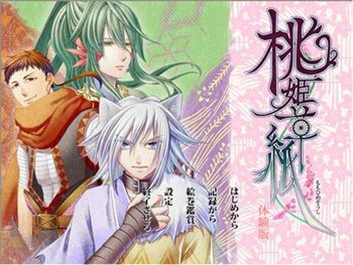 桃姫草紙 体験版 Game Screen Shot2