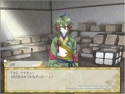 桃姫草紙 体験版 Game Screen Shot4