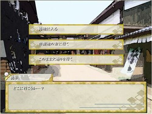 桃姫草紙 体験版 Game Screen Shot5
