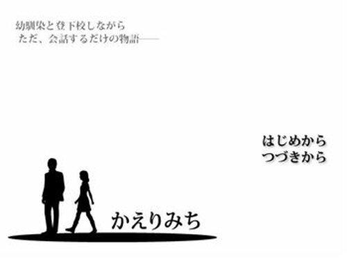 かえりみち Game Screen Shot2