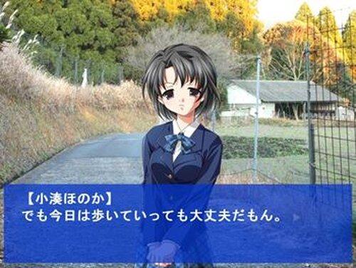 かえりみち Game Screen Shot5