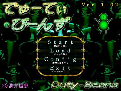 でゅーてぃ・びーんず Game Screen Shot1
