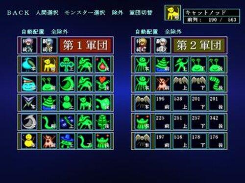 でゅーてぃ・びーんず Game Screen Shot4