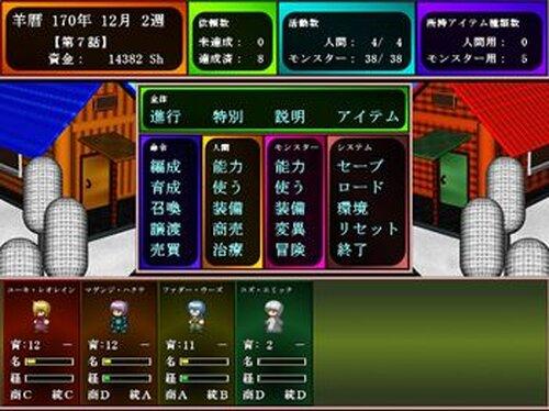 でゅーてぃ・びーんず Game Screen Shots