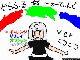 からふる☆しゅーてぃんぐ Game Screen Shot2