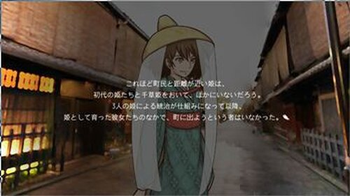 朝姫 Game Screen Shot4