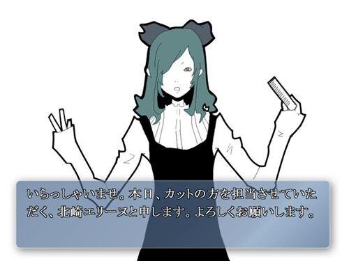 エリーヌのために Game Screen Shot1