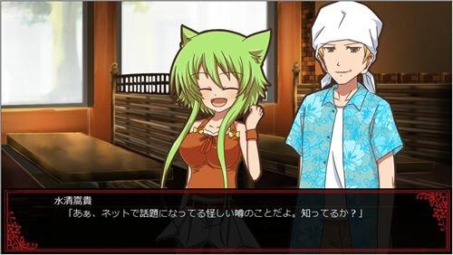 あかいくびわ刹 体験版 Game Screen Shot1
