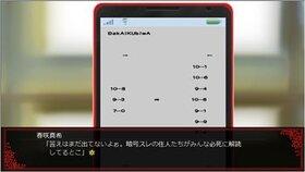 あかいくびわ刹 体験版 Game Screen Shot3
