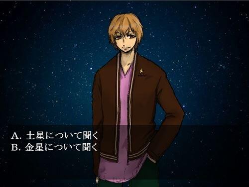 祭りの星語り Game Screen Shot1