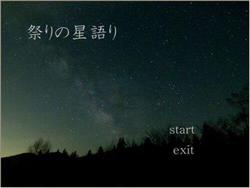 祭りの星語り Game Screen Shot2