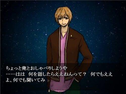 祭りの星語り Game Screen Shot3
