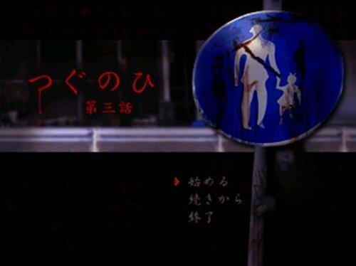 日常侵食ホラー つぐのひ 第三話 Game Screen Shot2