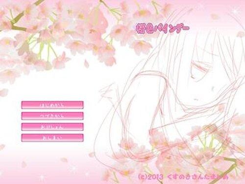 桜色バインダー Game Screen Shot2