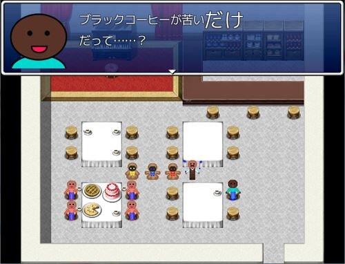 お前のブラックコーヒー、ミルクと砂糖足して飲み干してやんよ! Game Screen Shot1