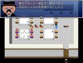 お前のブラックコーヒー、ミルクと砂糖足して飲み干してやんよ! Game Screen Shot4