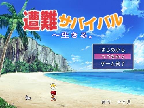 遭難サバイバル~生きる。 Game Screen Shot1