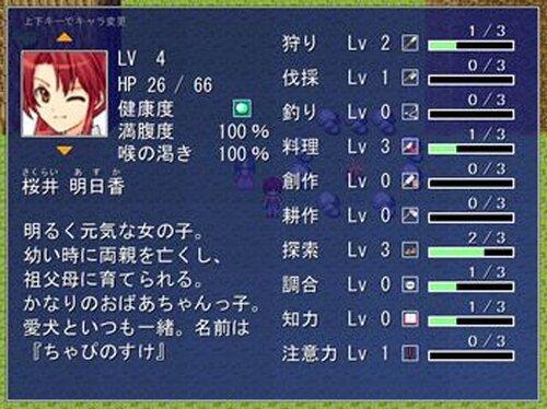 遭難サバイバル~生きる。 Game Screen Shot3