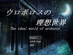 ウロボロスの理想世界 Game Screen Shot2
